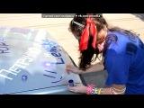 «День молодёжи 2011.DOZORный)))» под музыку DoZoR - Этот город Сегодня Играет В ДоЗоР [GT-T.In Sound]. Picrolla